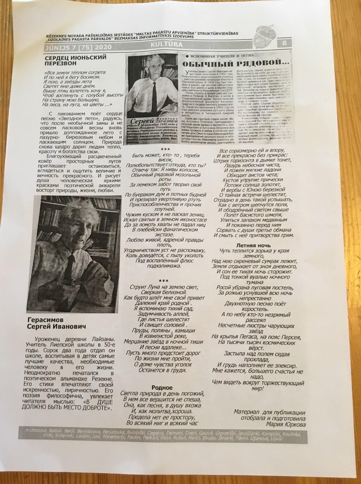 Опубликовано в июньской Газете «Озолайне»